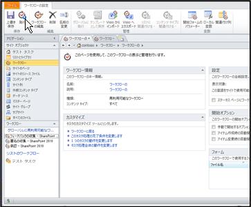ワークフロー名を選ぶと、SharePoint Designer でページが開き、ワークフローを公開できるようになります。