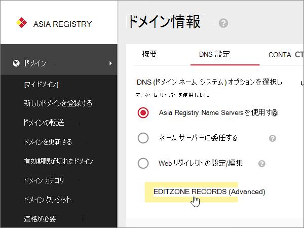 AsiaRegistry-BP-構成-1-6