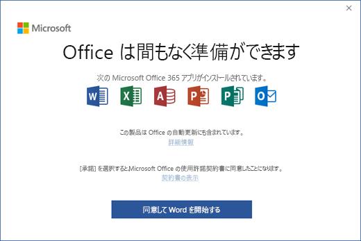 """使用許諾契約書に同意してアプリを起動する """"Office をお使いいただけるようになるまで、あと少しです"""" ページが表示される"""