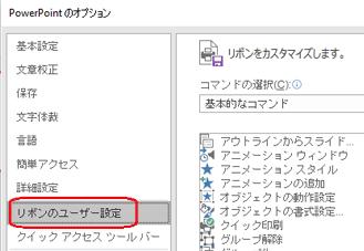 [ファイル]、[オプション] の順に選び、[リボンのユーザー設定] を選びます。