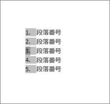 選択された段落番号