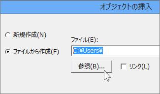 [ファイルから]