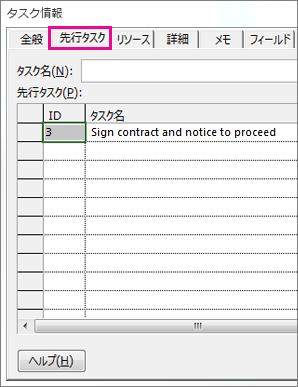 [先行タスク] タブが表示されている [タスク情報] ボックス。