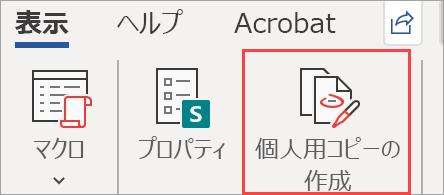[文書に個人用 コピーを作成する] ボタンが表示されています