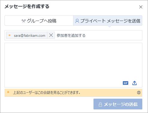 プライベート メッセージに外部参加者を追加する
