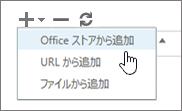 追加、削除、更新が含まれる [管理] アドイン ツール バーで利用できるオプションのスクリーンショット。[追加] に、[Office ストアから追加]、[URL から追加]、[ファイルから追加] などのオプションが表示される。