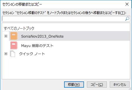 OneNote for Windows 2016 の [セクションの移動またはコピー] ダイアログ