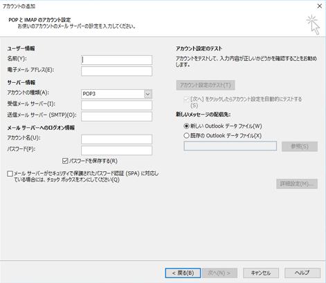 POP または IMAP サーバー情報を入力する