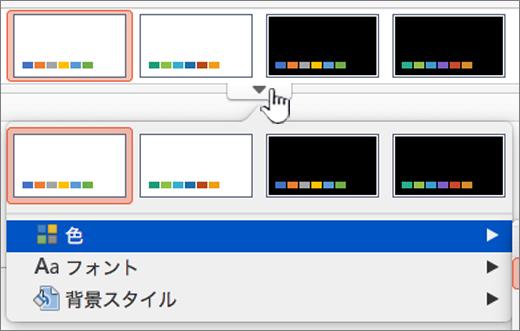 テーマの色のオプション] をクリックします。