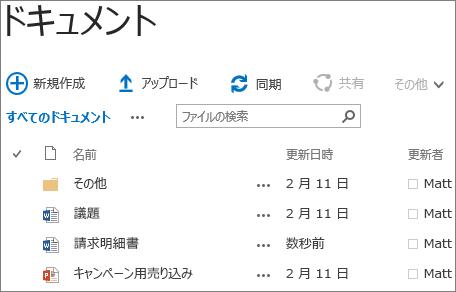 SharePoint Server 2016 のドキュメント ライブラリのスクリーンショット