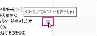 クリックして Word Online でコメントを表示する