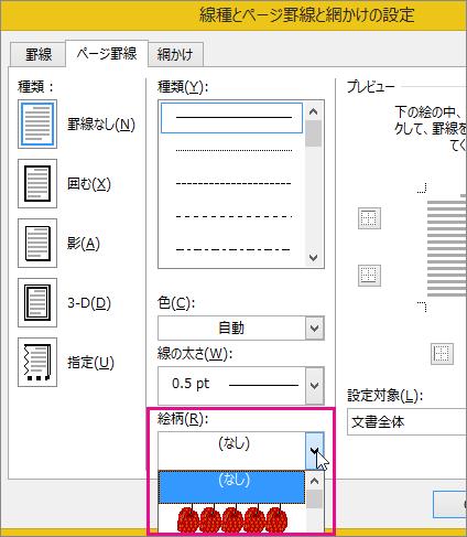 [罫線と網かけ] ボックスの [アート] オプションの選択項目が強調表示されている
