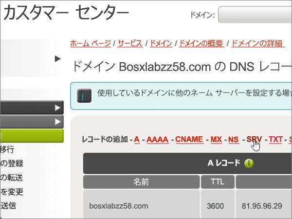 Active24-BP-Configure-5-1