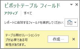 リレーションシップが必要な場合に [作成] ボタンが表示される