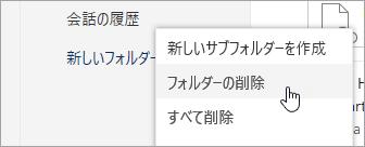 [削除] フォルダー メニュー オプションのスクリーンショット