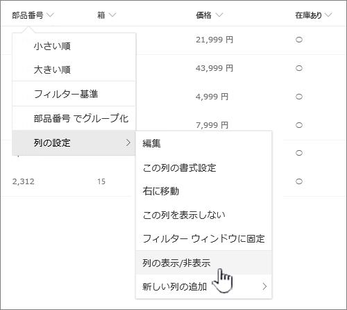 任意のリスト見出しの下矢印をクリックし、列の設定を選択し、列の表示/非表示を切り替える