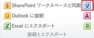 [リスト] タブの [接続とエクスポート] グループの [Visio 図面の作成] ボタン