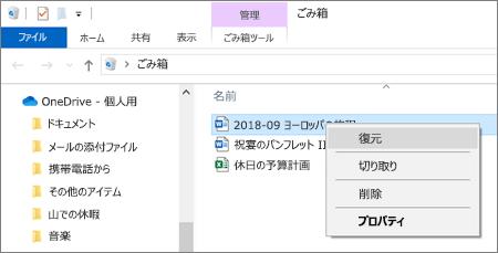 削除したファイルをごみ箱から復元する右クリック メニュー