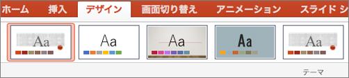 [デザイン] をクリックして、[テーマ] をクリックします。