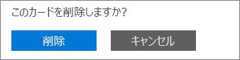 [削除] ボタン、[キャンセル] ボタンのスクリーン ショット