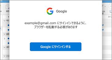 ユーザーにサインインを求める Google のダイアログ ボックス