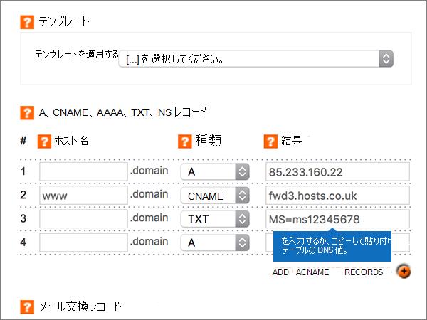 [Add/Modify DNS Zone] ページで値を入力します