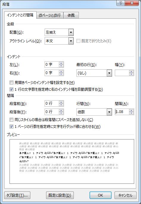 [インデントと行間隔] タブが表示された Word の [段落] ダイアログ ボックスのスクリーンショット。