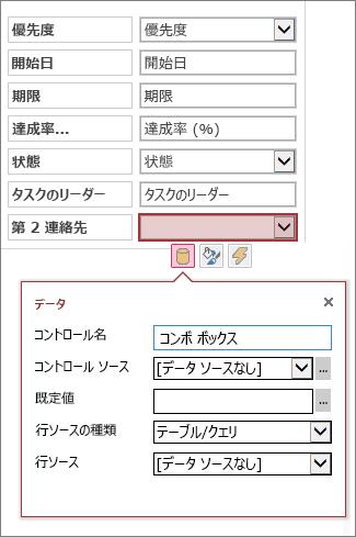 コンボ リスト コントロールのプロパティ ボックスの初期状態