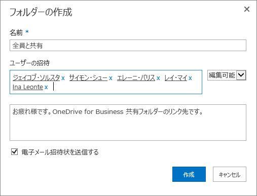 OneDrive for Business フォルダーを共有するユーザーのメール アドレスを一覧表示するダイアログ ボックス。
