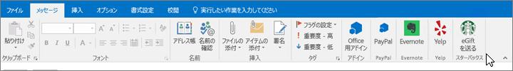 カーソルは左側のアドインをポイントし、[メッセージ] タブ上でフォーカスを使用した Outlook リボンのスクリーンショット。 この例では、Office アドイン、PayPal、Evernote、Yelp、スターバックスのアドイン。
