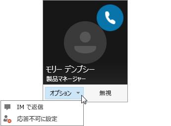 [オプション] メニューが開かれている通話通知のスクリーンショット