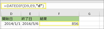 """=DATEDIF(D9,E9,""""d"""") の結果は 856"""