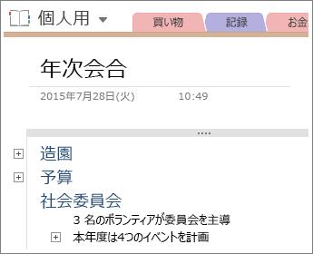 OneNote 2016 の階層構造があるページのスクリーンショット