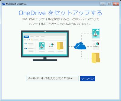 Windows 7 の OneDrive のセットアップの最初の画面のスクリーンショット