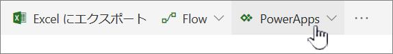 [PowerApp] メニュー、[作成] と [アプリ] が選択されている