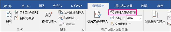 [参考資料] タブの [資料文献の管理] オプションが強調表示されている