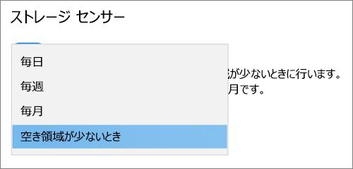ストレージ センサーを実行する頻度を選択する Windows 10 のストレージ ドロップダウン メニュー
