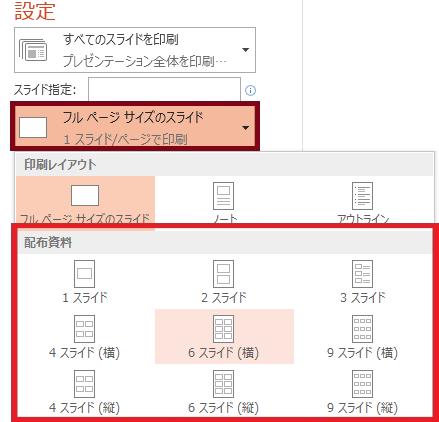 [印刷] ウィンドウで、[フル ページ サイズのスライド] をクリックし、配布資料の一覧から目的のレイアウトを選びます。