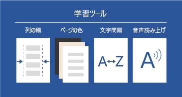 文書の読みやすさを向上する 4 つの利用可能な学習ツール