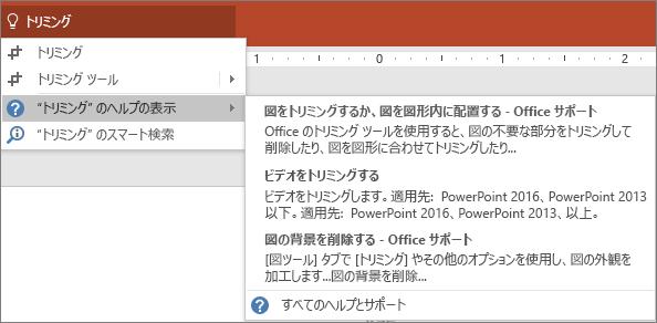 """[操作アシスト] ボックスに """"トリミング"""" という検索語句を入力して最新のヘルプとアシスタントを表示します。"""