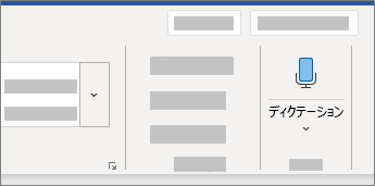 Word に表示されているディクテーション UI