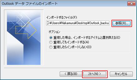 [インポートするファイル] ボックスに保存場所とファイル名がさ示れます。