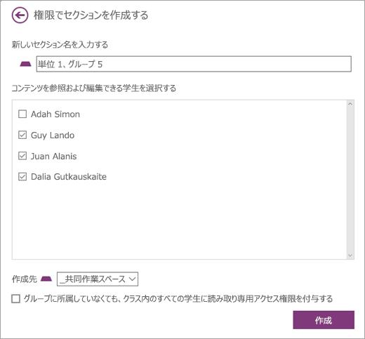[管理]/[作成] セクション内のコラボレーション スペースのアクセス許可リンクと、新しいセクションと学生の名前が選択されたアクセス許可ダイアログ。[作成] を選択します。