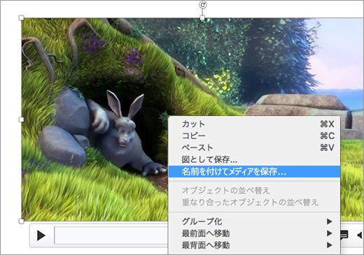 画像を含むスライド、ショートカット メニューの [図として保存] コマンドが選択されている
