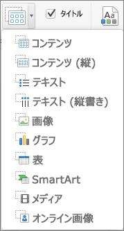 PowerPoint for Mac のプレースホルダーの挿入