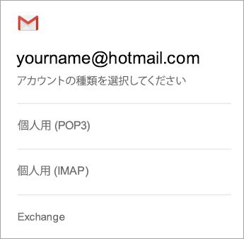 [Exchange] を選ぶ