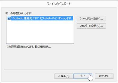 Office 365 メールボックスに Gmail の連絡先をインポートする場合は、[完了] ボタンをクリックして移行を開始する