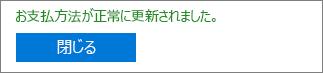 """確認メッセージ: """"お支払方法が正常に更新されました。"""" のスクリーンショット"""