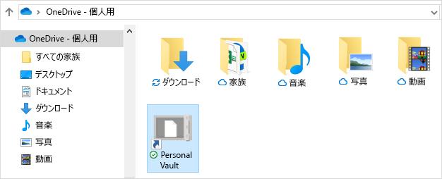 OneDrive のパーソナル Vault のショートカット