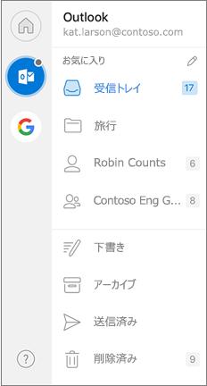 上部に [お気に入り] が表示されている Outlook のナビゲーション ウィンドウ